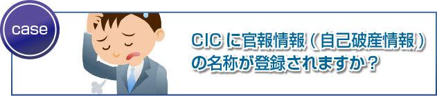 CICに自己破産などの官報情報や破産免責の残高は記録されますか?