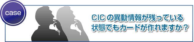 CICの異動情報が残っている状態でもカードが作れますか?