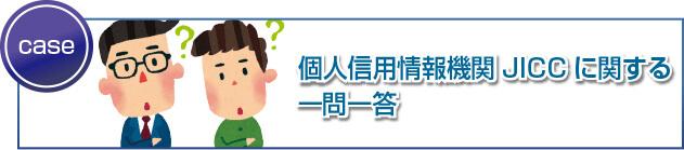 個人信用情報機関JICCに関する一問一答