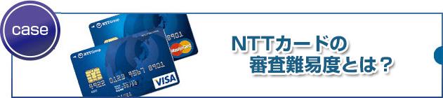 NTTカードの審査難易度とは?