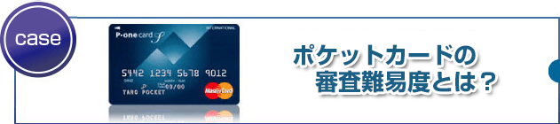 P-oneカードの審査は厳しいのでしょうか。