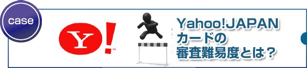 Yahoo!JAPANカードの審査難易度とは?