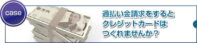 過払い金請求するとクレジットカードが作れなくなるって本当ですか?