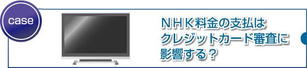 NHKの支払い遅延が審査に悪影響を及ぼしますか?