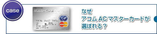 なぜアコムACマスターカードが選ばれる?