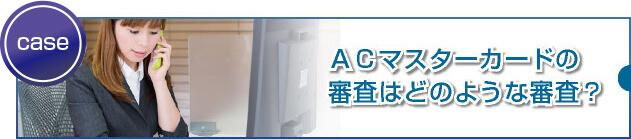 アコムACマスターカードの審査について解説します。