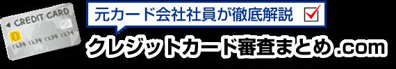 クレジットカード審査まとめ.com