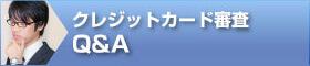 クレジット審査Q&A