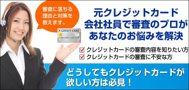 元クレジットカード会社社員で審査のプロがあなたのお悩みを解決