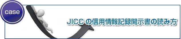 JICCの信用情報記録開示書の読み方