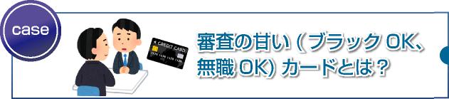 審査の甘い(ブラックOK、無職OK)カードとは?