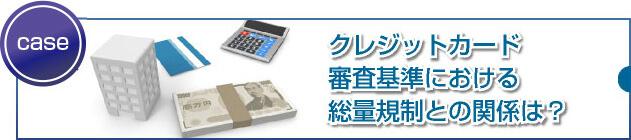 総量規制の適用範囲とクレジットカードとの関係とは?