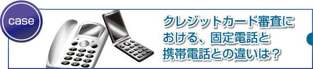 携帯電話or固定電話どちらが審査に有利なの?