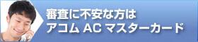 アコムACマスターカードの口コミ評判を徹底解説
