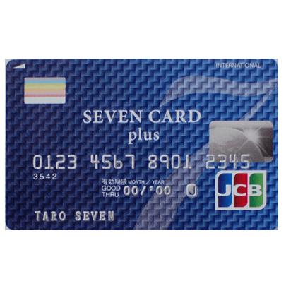 セブンカードの取得難易度とは?