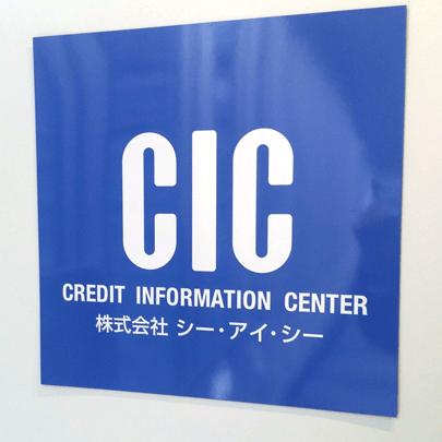 どうしてもクレカが必要なんです。CICの異動情報が残っている状態でもカードが作れますか?