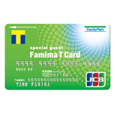 ファミマが近所にある人も多いと思います。サブとしても1枚所持しておきたいファミマTカードの審査難易度を徹底解説します。