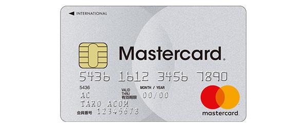ACマスターカード(カードローン付き)レビュー    …