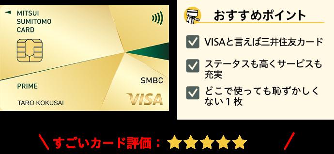 三井住友カード プライムゴールド メイン