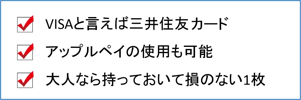 三井住友カード ポイント