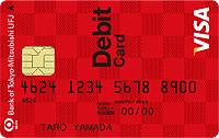 デビットカード キャプチャ