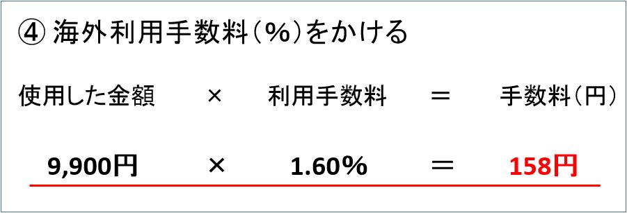 ④海外利用手数料をかける