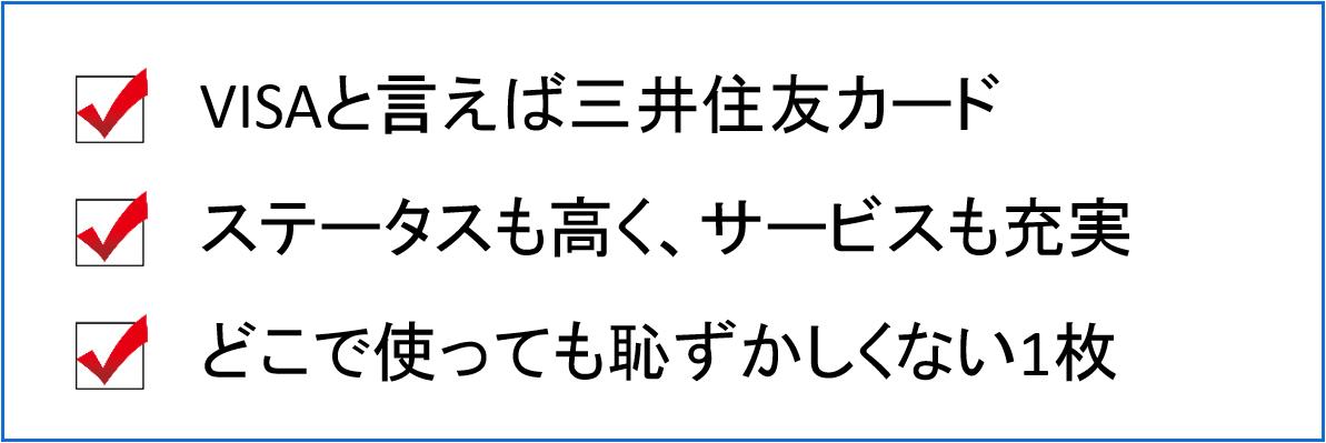 三井住友 ゴールド ポイント
