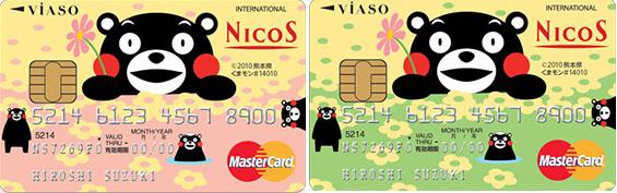 くまもん VIASOカード