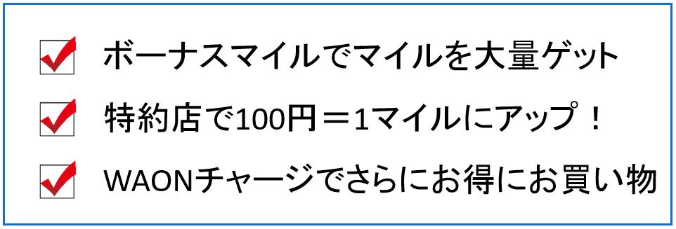 JALカード ポイント