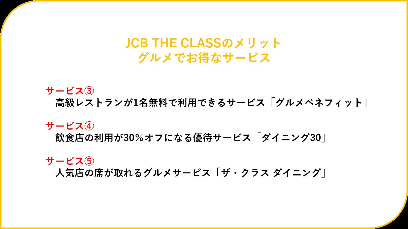JCB THE CLASSのメリット グルメでお得なサービス