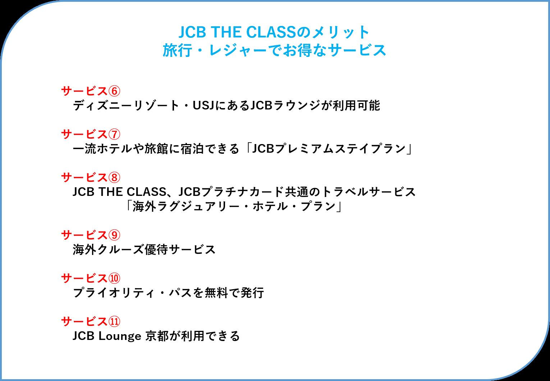 JCB THE CLASSのメリット 旅行・レジャーでお得なサービス