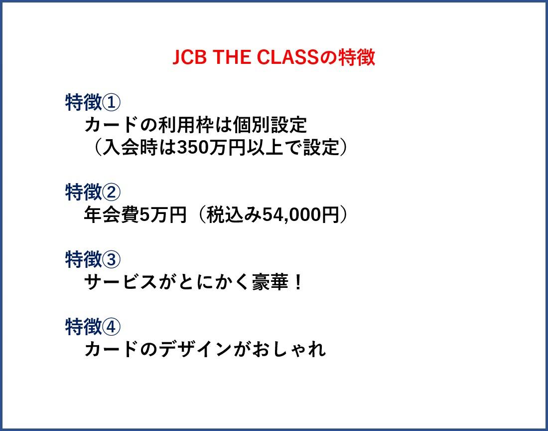 JCB THE CLASSの特徴