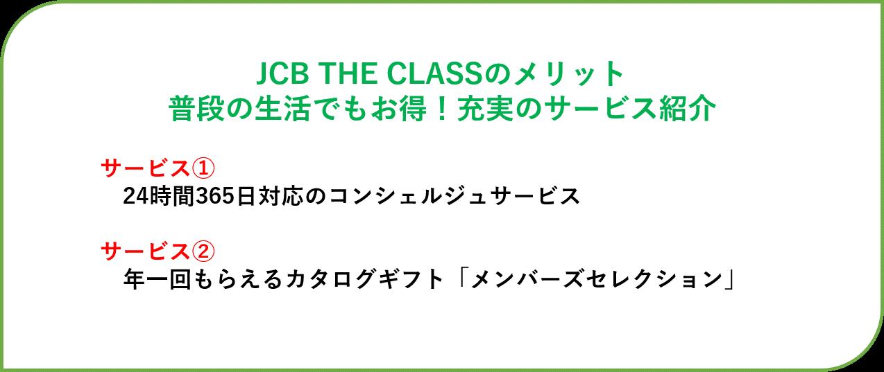 JCB THE CLASSのメリット 普段の生活で利用できるもの