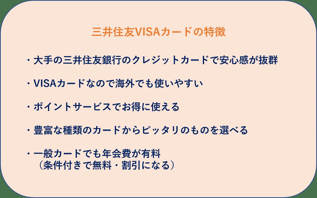 ⑤三井住友カードの特徴
