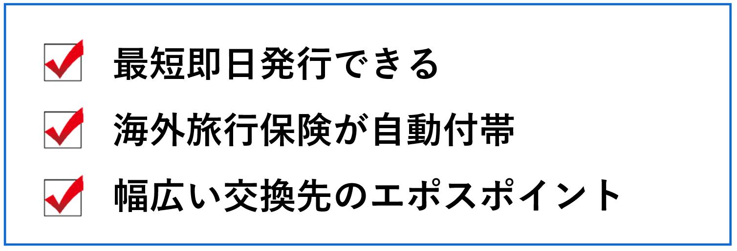 エポスカード ポイント 2