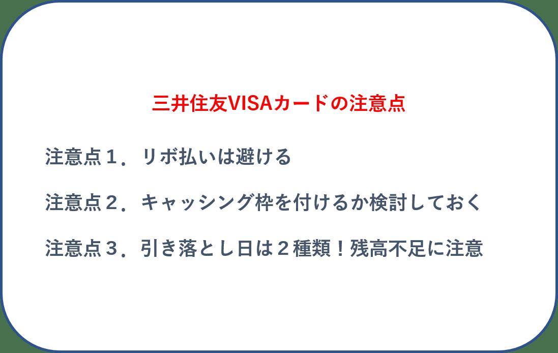 ⑰三井住友カードの注意点