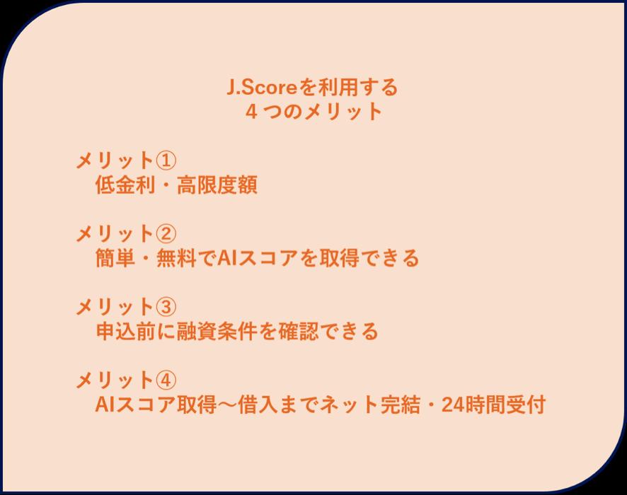J.Scoreの4つのメリット