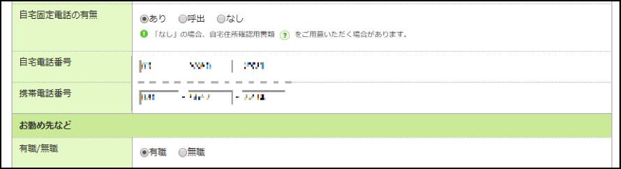 WEB申込の電話番号の欄にある『ご家族の承知の有無』という項目を『内緒』に設定しておくのがオススメ