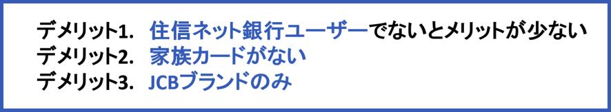 ミライノ カード GOLDのデメリット