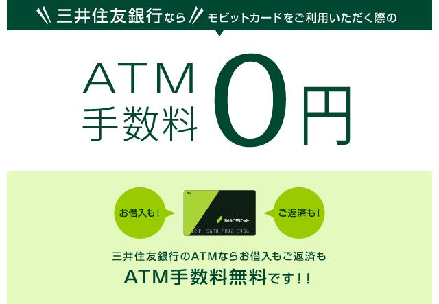 する 三井 振込 は に 住友 に 手数料 銀行 無料 ゆうちょ銀行から他銀行への振込手数料を無料にするには?