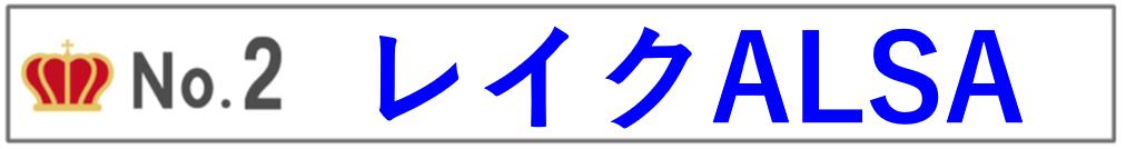 レイクNo.2