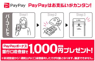 paypay(アンドロイド)