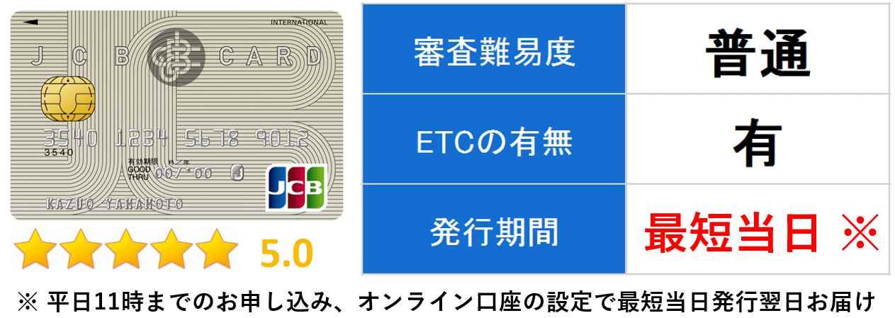 JCB一般カード メイン