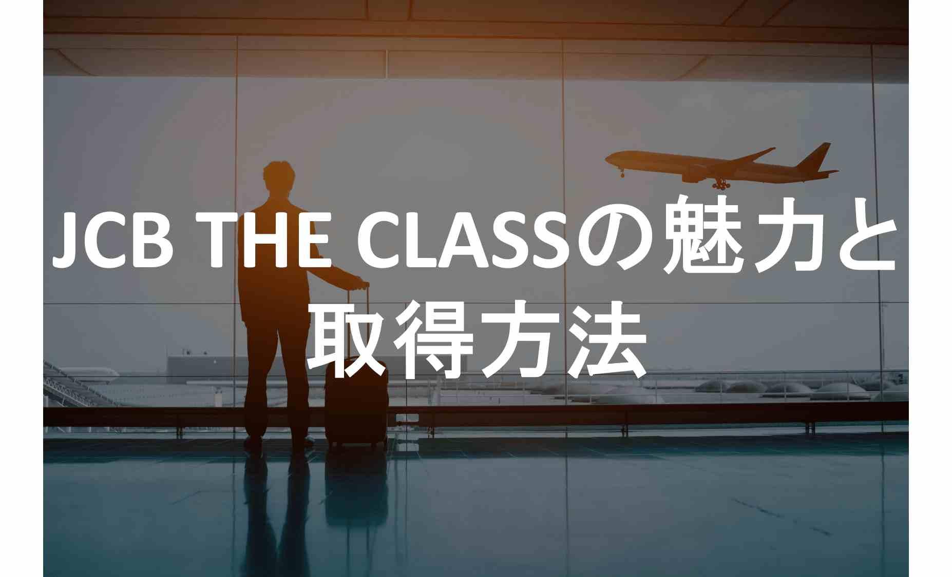 JCB THE CLASS 取得方法