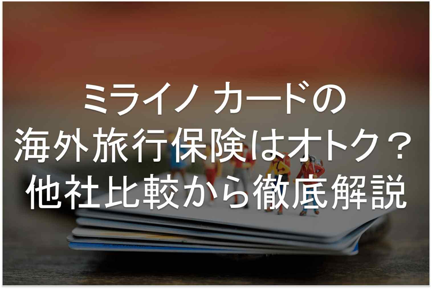 ミライノ カード 海外旅行保険
