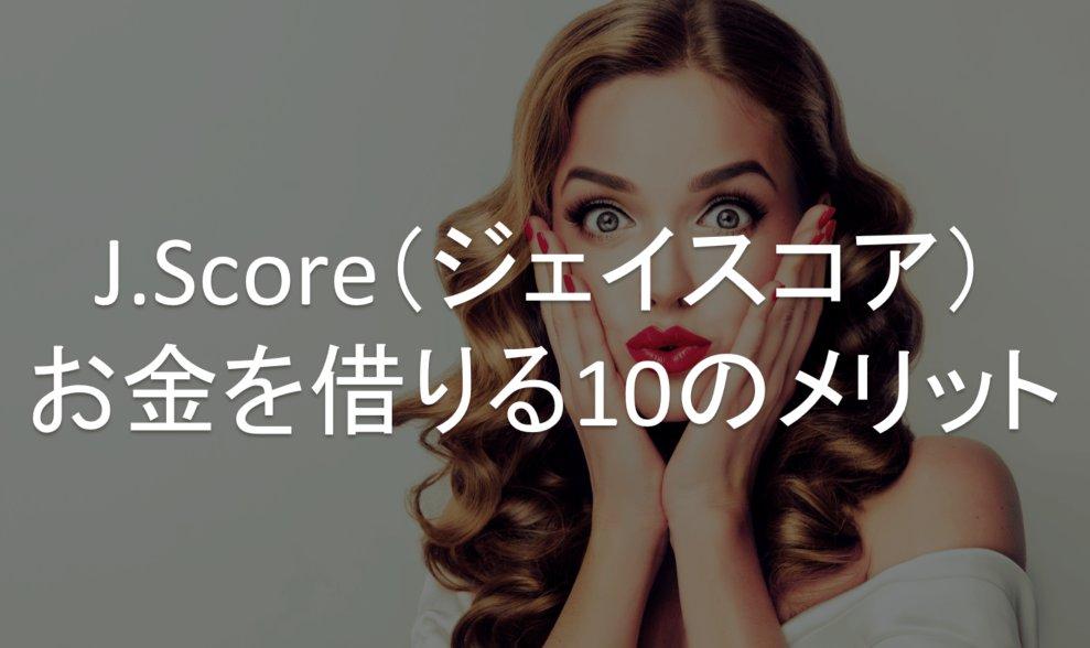 J.Score メリット