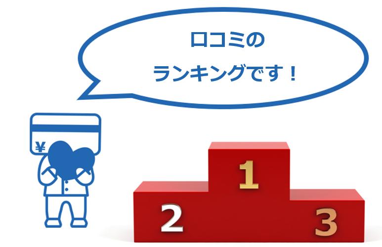 口コミ&2ch調査!おすすめ消費者金融ランキング【2020年最新】