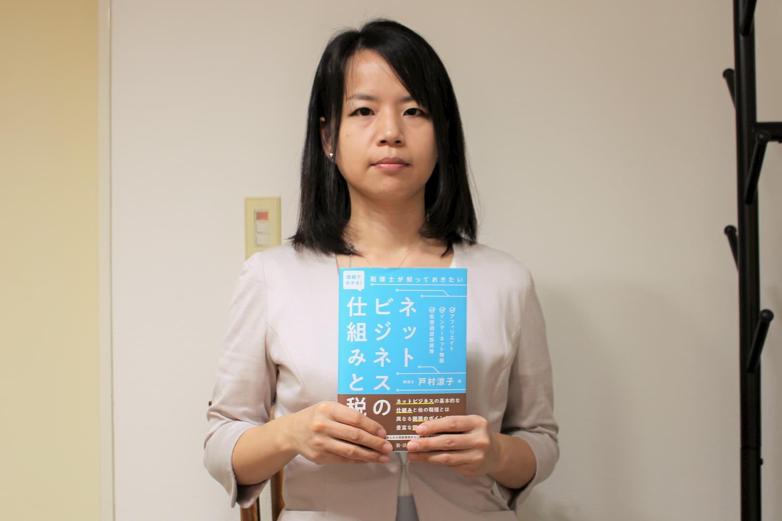 老後2000万貯金より「仲間を作ったほうがいい」税理士・戸村涼子さんが語るお金論