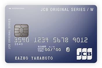 JCB CARD Wのサービス