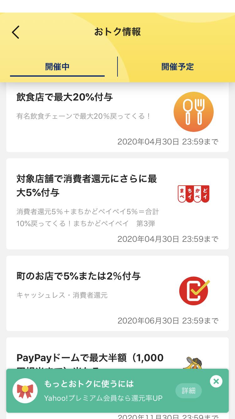 アプリにはお得情報などが一目で分かる機能が付いている)